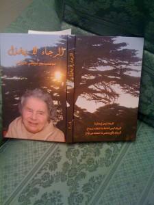 la copertina intera del libro in arabo